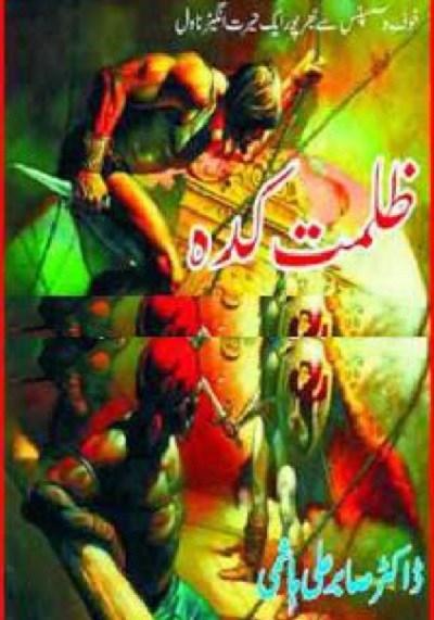 Zulmat Kada Novel By Dr Sabir Ali Hashmi 1