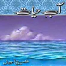 Aab E Hayat Novel Complete By Umera Ahmad