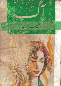 Aag Novel By Razia Butt