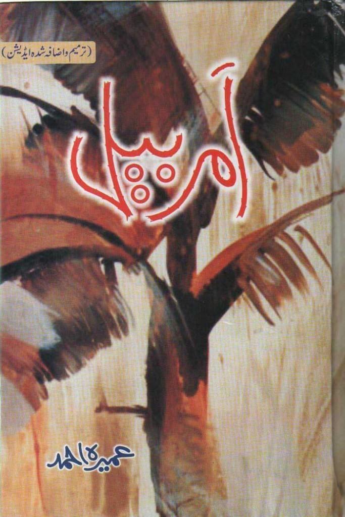Amar Bail Novel By Umera Ahmed