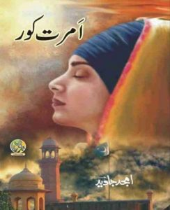 Amrit Kaur Novel By Amjad Javed
