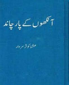 Ankhon Ke Par Chand By Ushna Kausar Sardar