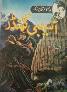 Asaibi Khandar Novel By A Hameed