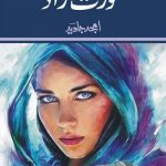 Aurat Zaad Novel Complete By Amjad Javed