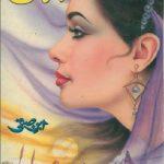 Baldran Ki Malika Novel By Ibne Safi