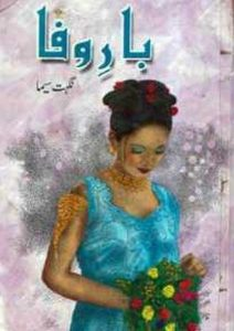Bar e Wafa Novel By Nighat Seema