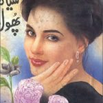 Belay Ka Siah Phool Novel By Aleem Ul Haq Haqi