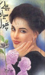 Belay Ka Siah Phool Novel By Aleem Ul Haq Haqi