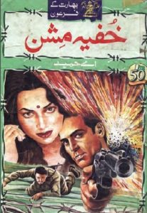 Bharat Ke Firon Complete Series By A Hameed