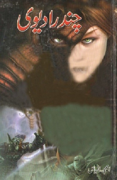 Chandra Devi Novel By M Ilyas