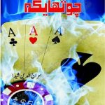 Chotha Yakka Novel By Siraj Ud Din Shaida