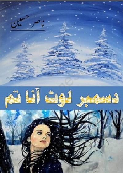 December Laut Ana Tum By Nasir Hussain