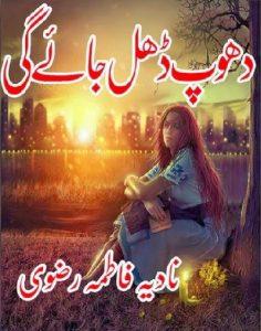 Dhoop Dhal Jayegi Novel By Nadia Fatima Rizvi