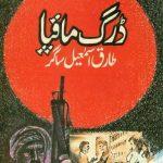 Drug Mafia Novel By Tariq Ismail Sagar