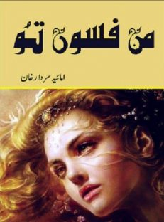 Ek Fasoon Tu Novel By Amaya Sardar Khan