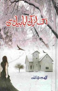 Ek Larki Ababeel Si Novel By Nighat Abdullah