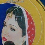 Ek Raat Ki Shadi By Ahmed Yar Khan