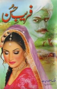 Fareb e Husn Novel By Malik Safdar Hayat