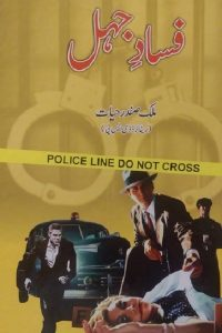 Fasad e Jahal Novel By Malik Safdar Hayat