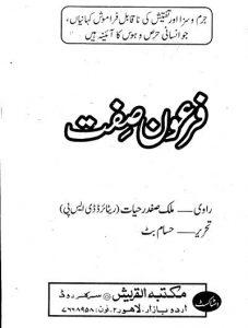 Firon Sifat By Malik Safdar Hayat