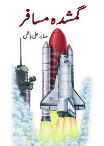 Gumshuda Musafir Novel By Dr Sabir Ali Hashmi