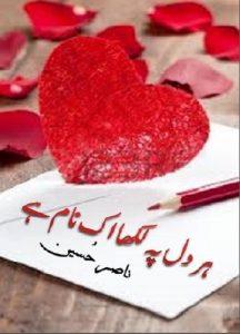 Har Dil Pe Likha Ik Naam Hay By Nasir Hussain