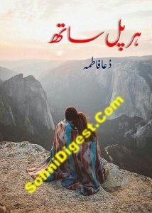Har Pal Sath Novel By Dua Fatima