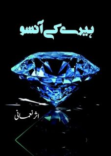 Heeray Ke Aansoo Novel By Asar Nomani