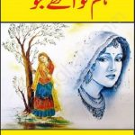 Humnawa Thay Jo Novel By Sehrish Ali Naqvi