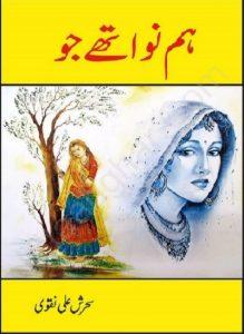 Humnawa Thay Jo Novel By Sehrish Ali Naqvi