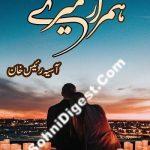 Humraz Mere Novel By Aasia Raees Khan