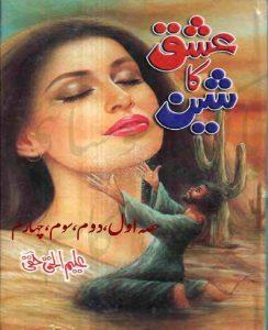 Ishq Ka Sheen By Aleem Ul Haq Haqi