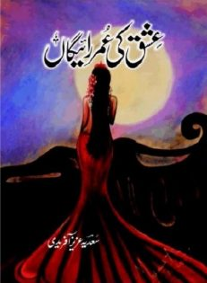 Ishq Ki Umar Raigan Novel By Sadia Aziz Afridi