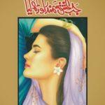 Jab Ishq Samundar Orh Liya By Amjad Javed