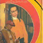 Jab Pyar Ne Karwat Badli By Ahmed Yar Khan