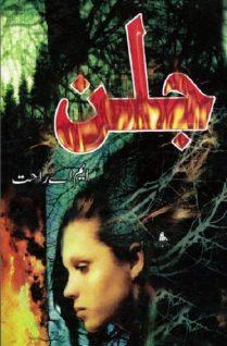 Jalan Novel By MA Rahat
