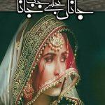 Janan Tujhe Jab Jana Novel By Neelam Riasat