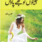 Jeeton Tuo Tujhe Paon Novel By Sadia Abid