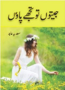 Jeeton Tuo Tujhe Paon Novel By Sadia Abid