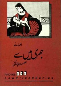 Jhiri Mein Se Afsanay By Ismat Chughtai