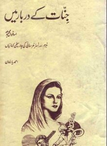 Jinnat ke Darbar Mein Novel By Ahmad Yar Khan