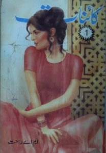 Kainaat Novel By MA Rahat