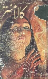 Kala Mantar Novel By M Ilyas