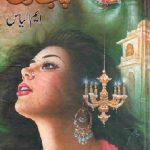 Kalay Mandir Ka Pujari Novel By M Ilyas
