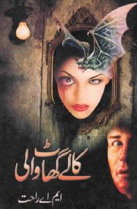 Kaly Ghaat Wali Novel By MA Rahat
