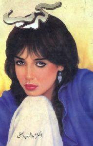 Karb Novel By Abdul Rab Bhatti
