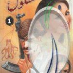 Kashkol Novel Complete By Anwar Siddiqui