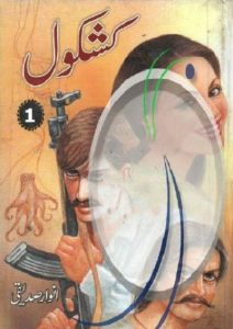 Kashkol Novel Complete By Anwar Siddiqui