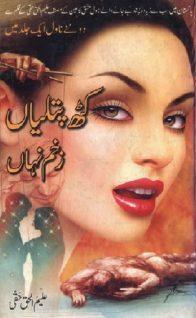Kath Putlian Novel By Aleem Ul Haq Haqi