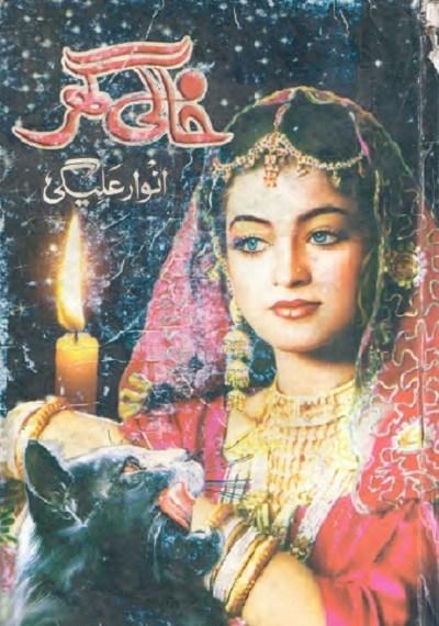 Khali Ghar Novel By Anwar Aligi